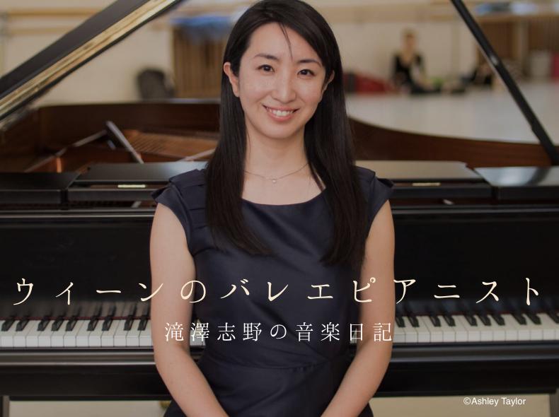 【第9回】ウィーンのバレエピアニスト 〜滝澤志野の音楽日記〜