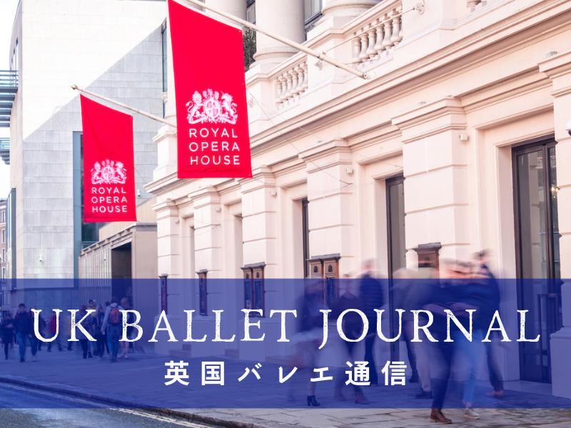 英国バレエ通信〈第23回〉〜ロイヤル・バレエ「Beauty Mixed Programme」/ベアトリス・スティックス=ブルネル引退
