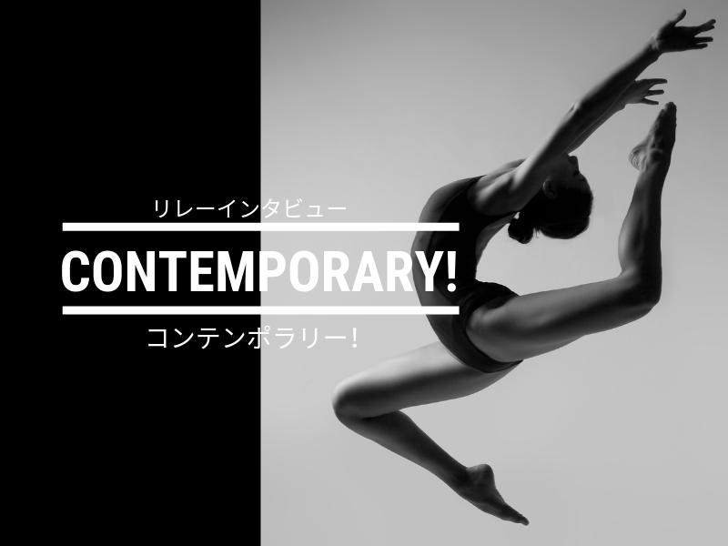 【新連載】コンテンポラリー!  第0回  乗越たかお