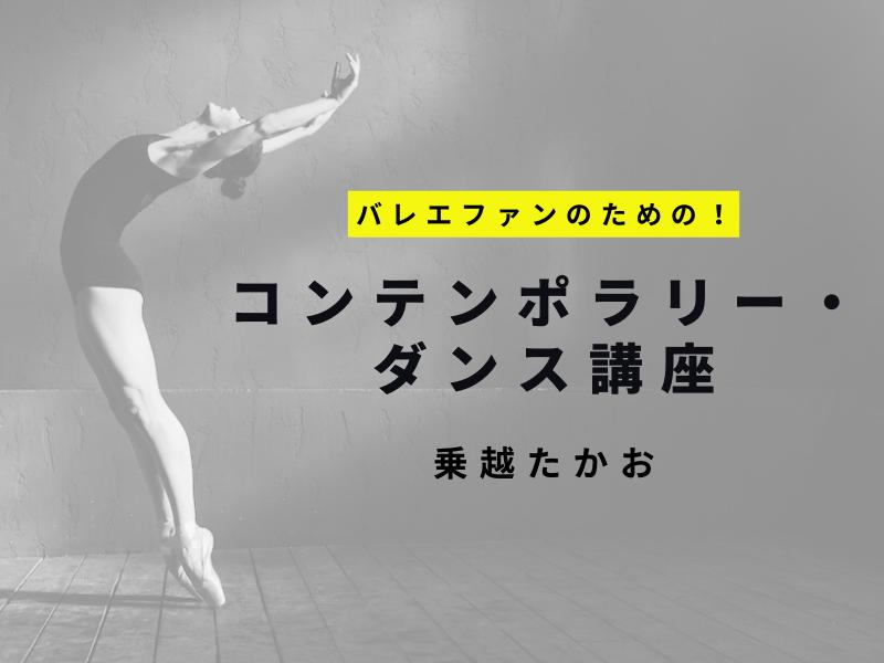 【新連載】バレエファンのための!コンテンポラリー・ダンス講座〈第0回〉連載を始める前に