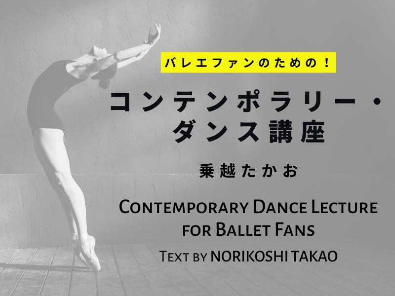 バレエファンのための!コンテンポラリー・ダンス講座〈第12回〉物語と抽象〜「よくわからない」とは、何がわからないのか?