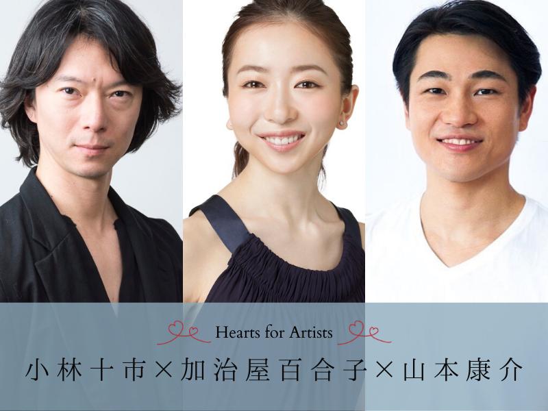 【Hearts for Artists】申込受付中!7/9 小林十市×加治屋百合子×山本康介オンライン・スペシャルトーク!