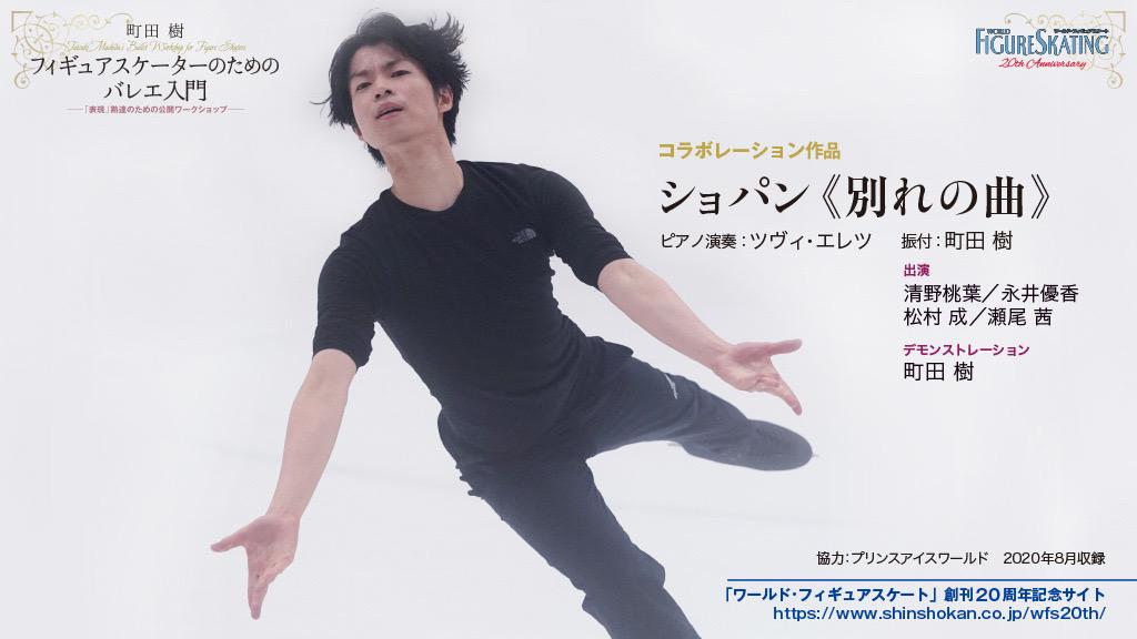 【NEWS】配信中! 町田樹「フィギュアスケーターのためのバレエ入門ー『表現』熟達のための公開ワークショップ」