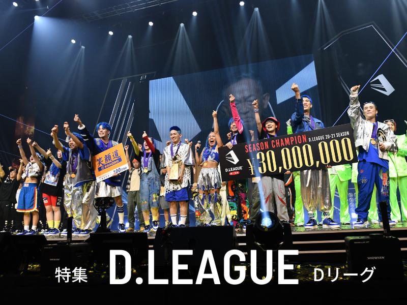 【特集・Dリーグ②】「すごいダンサー」は何が違うのか? 踊る舞踊評論家・村山久美子さんに聞いてみた。