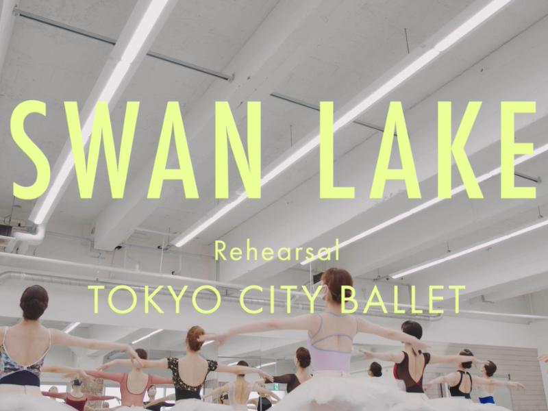 【動画レポート】東京シティ・バレエ団「白鳥の湖」リハーサル&ダンサーインタビュー
